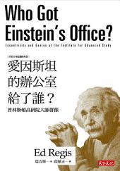 愛因斯坦的辦公室給了誰?: 普林斯頓高研院大師群像