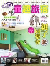 好遊趣 5月號 NO.38: 童趣旅宿 親子同樂會
