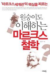 원숭이도 이해하는 마르크스 철학: 마르크스 세계관의 핵심을 찌르는