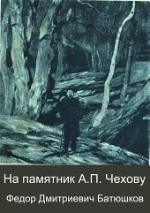 На памятник А.П. Чехову: стихи и проза