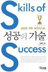 성공의 기술