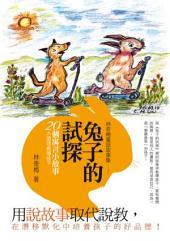 兔子的試探: 林奇梅童話故事集