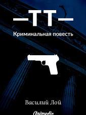 ТТ - Книга первая из серии «Аранский и Ко» - Криминал, роман (Криминальная повесть)