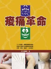 痠痛革命: 華志文化027
