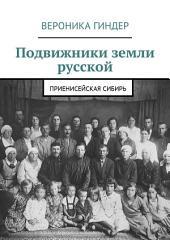 Подвижники земли русской. Приенисейская Сибирь