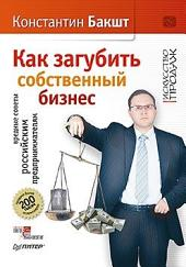 Как загубить собственный бизнес: вредные советы российским предпринимателям. 2-е изд.