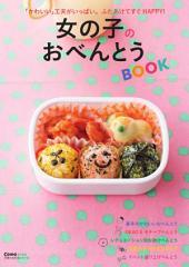 女孩子便當BOOK: 女の子のおべんとうBOOK