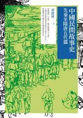 中國民間故事史: 先秦至隋唐五代篇