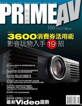 PRIME AV新視聽電子雜誌 第166期