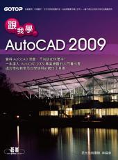 跟我學 AutoCAD 2009(電子書)