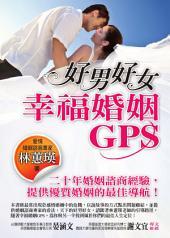 好男好女──幸福婚姻GPS: 智慧系列03