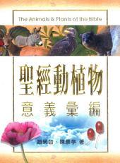 聖經動植物意義彙編