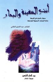 أنتِ سفينة والبحار: ديوان شعري في تقريظ دائرة المعارف الحسينية المباركة