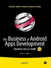 The Business of Android Apps Development(안드로이드 비즈니스 마케팅 ): 안드로이드 개발자가 꼭 알아야 할 성공하는 앱 마케팅
