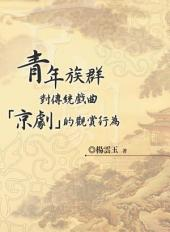 青年族群對傳統戲曲「京劇」的觀賞行為