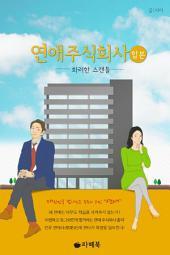 [합본] 연애 주식회사 (전2권/완결)