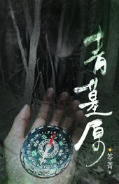 異遊鬼簿I【4】青墓原