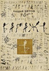 Багажъ: Книга о друзьях
