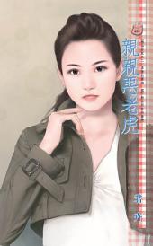親親惡老虎~極品安家之二: 禾馬文化甜蜜口袋系列627