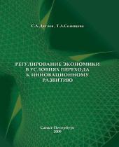 Регулирование экономики в условиях перехода к инновационному развитию