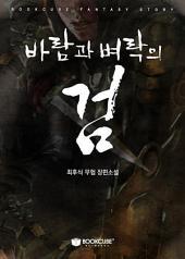 바람과 벼락의 검 3 - 상