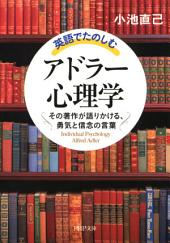 英語でたのしむ「アドラー心理学」: その著作が語りかける、勇気と信念の言葉
