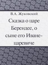 Сказка о царе Берендее, о сыне его Иване-Царевиче