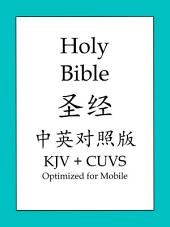 圣经中英对照版: Holy Bible, S.Chinese and English Edition