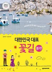 대한민국 대표 꽃길 봄편 (떠나, 봄!)