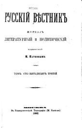 Русскій вѣстник: Том 153