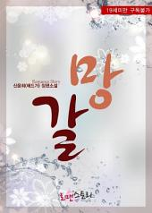 [세트] 갈망(전2권/완결)
