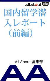 国内留学潜入レポート(前編)