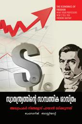 The Economics of Freedom (Malayalam Translation)