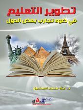 تطوير التعليم في ضوء تجارب بعض الدول