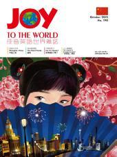 Joy to the world 佳音英語世界雜誌 第190期: 2015年10月號
