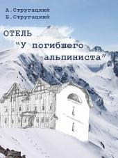 Отель «У погибшего альпиниста». Киносценарий