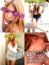 どスケベ素人娘~樹理20歳