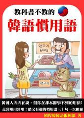 教科書不教的韓語慣用語: 韓語學習系列26