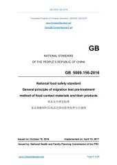 GB 5009.156-2016: Translated English of Chinese Standard. GB5009.156-2016.: National food safety standard -- General principle of migration test pre-treatment method of food contact materials and their products.