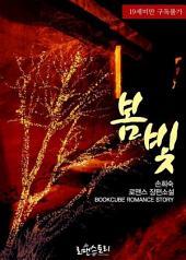 [세트] 봄빛 (전2권/완결)