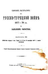 Сборник материалов по русско-турецкой войне 1877-78 г.г. на Балканском полуострове: Том 62