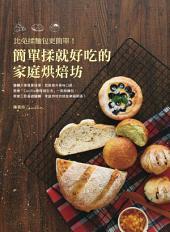 比免揉麵包更簡單!簡單揉就好吃的家庭烘焙坊