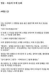 [연재] 영웅 - 죽음의 무게 53화