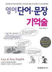 영어 단어·문장 기억술