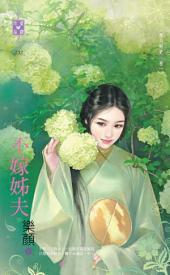不嫁姊夫∼禁忌野史卷一: 禾馬文化珍愛晶鑽系列232