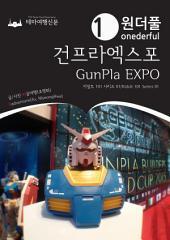 Onederful GunPla EXPO : Kidult 101 Series 01: 원더풀 건프라엑스포 : 키덜트 101 시리즈 01