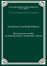 Introduction to the World of Physics                                                                                                                   PDF