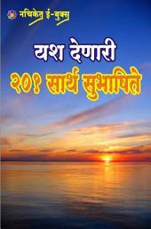 Yash Denari 201 Sarth Subhashite / Nachiket Prakashan: यश देणारी 201 सार्थ सुभाषिते