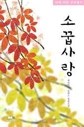 소꿉사랑(무삭제 연재본)