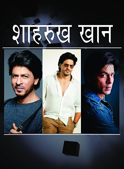Shah Rukh Khan PDF